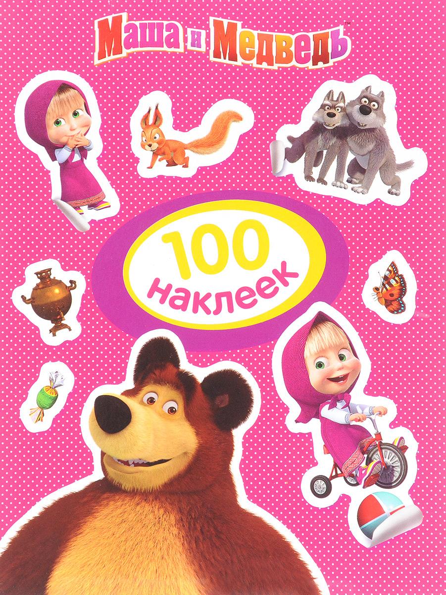 Маша и Медведь. 100 наклеек фигурки игрушки маша и медведь кукла маша