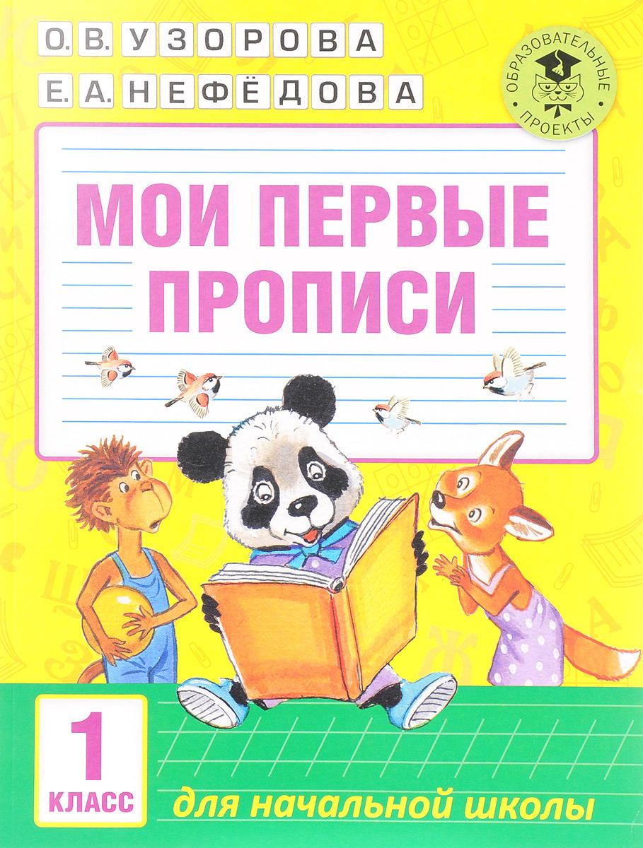 О. В. Узорова, Е. А. Нефёдова Мои первые прописи. 1 класс прописи для каллиграфии в москве