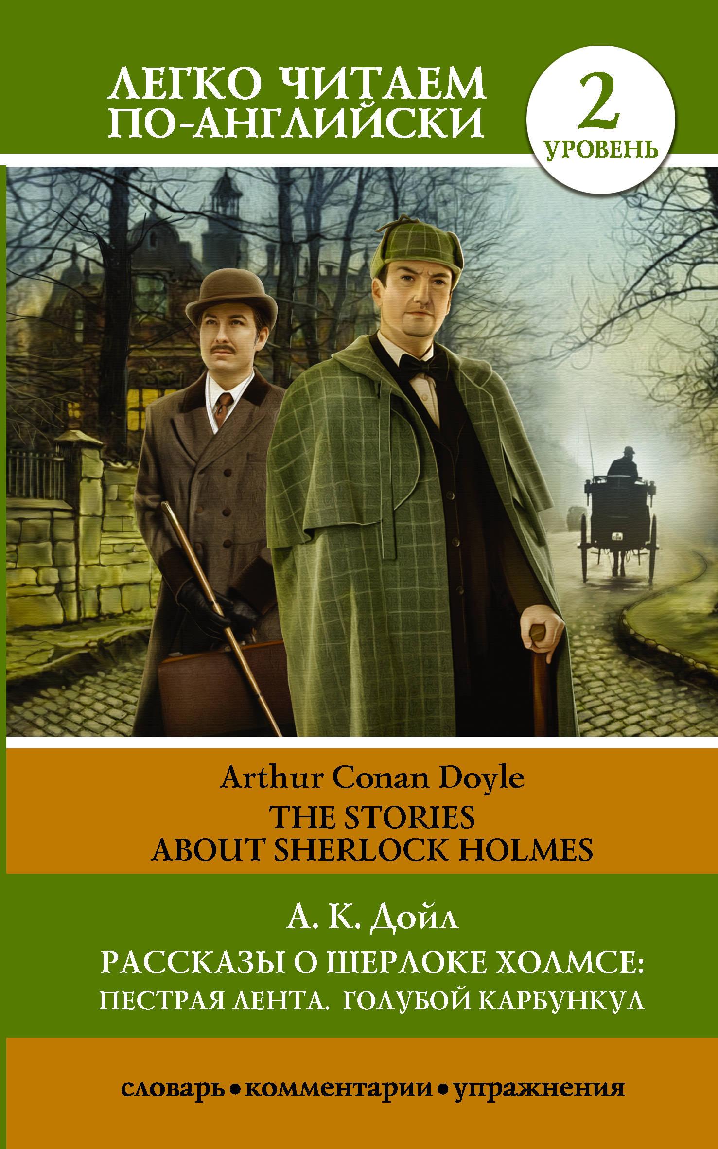 Дойл Артур Конан Рассказы о Шерлоке Холмсе. Пестрая лента. Голубой карбункул. Уровень 2 эксмо записки о шерлоке холмсе