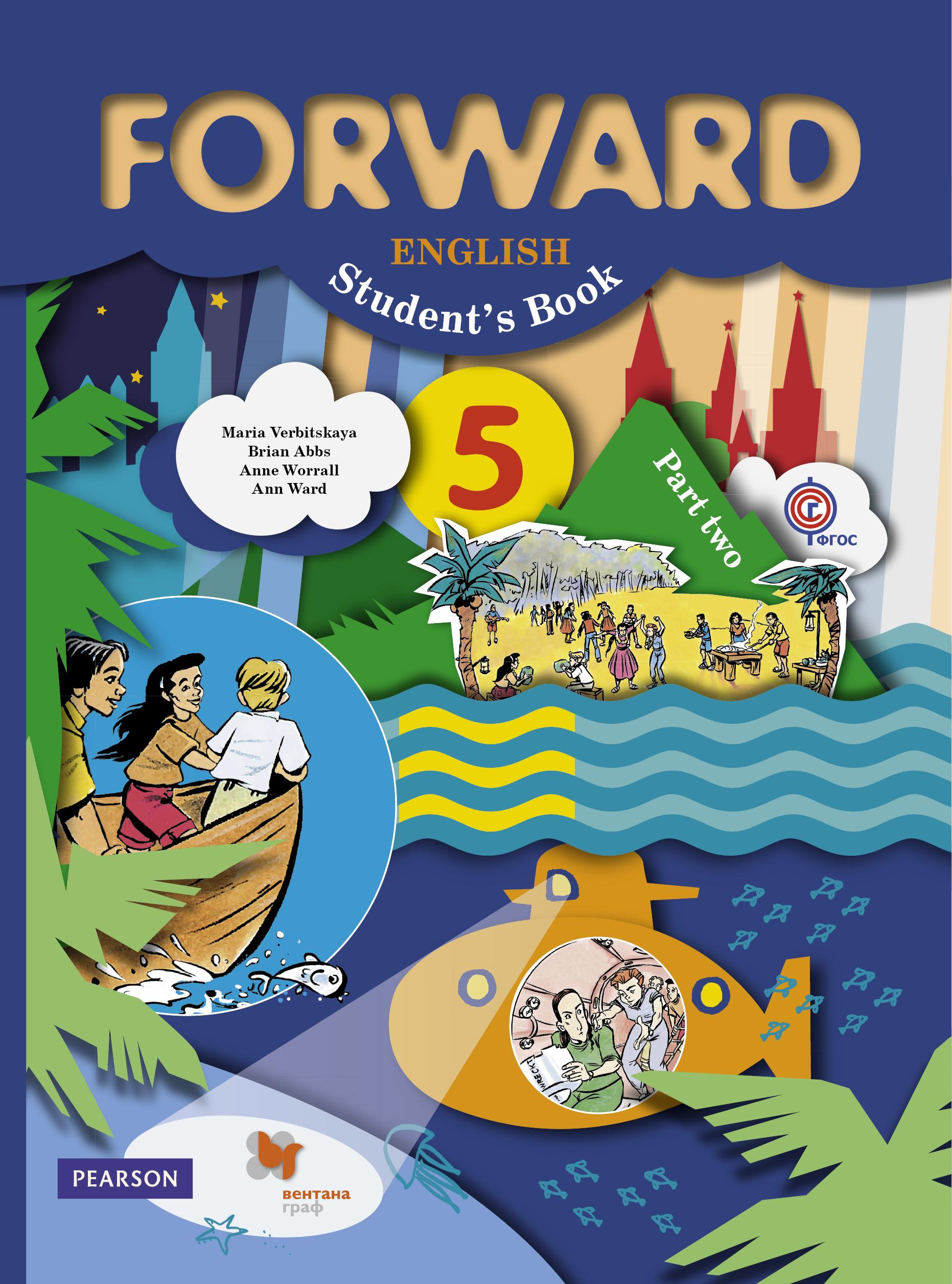Вербицкая М.В., Эббс Б., Уорелл Э. Forward English 5: Student's Book / Английский язык. 5класс. Часть 2. Учебник
