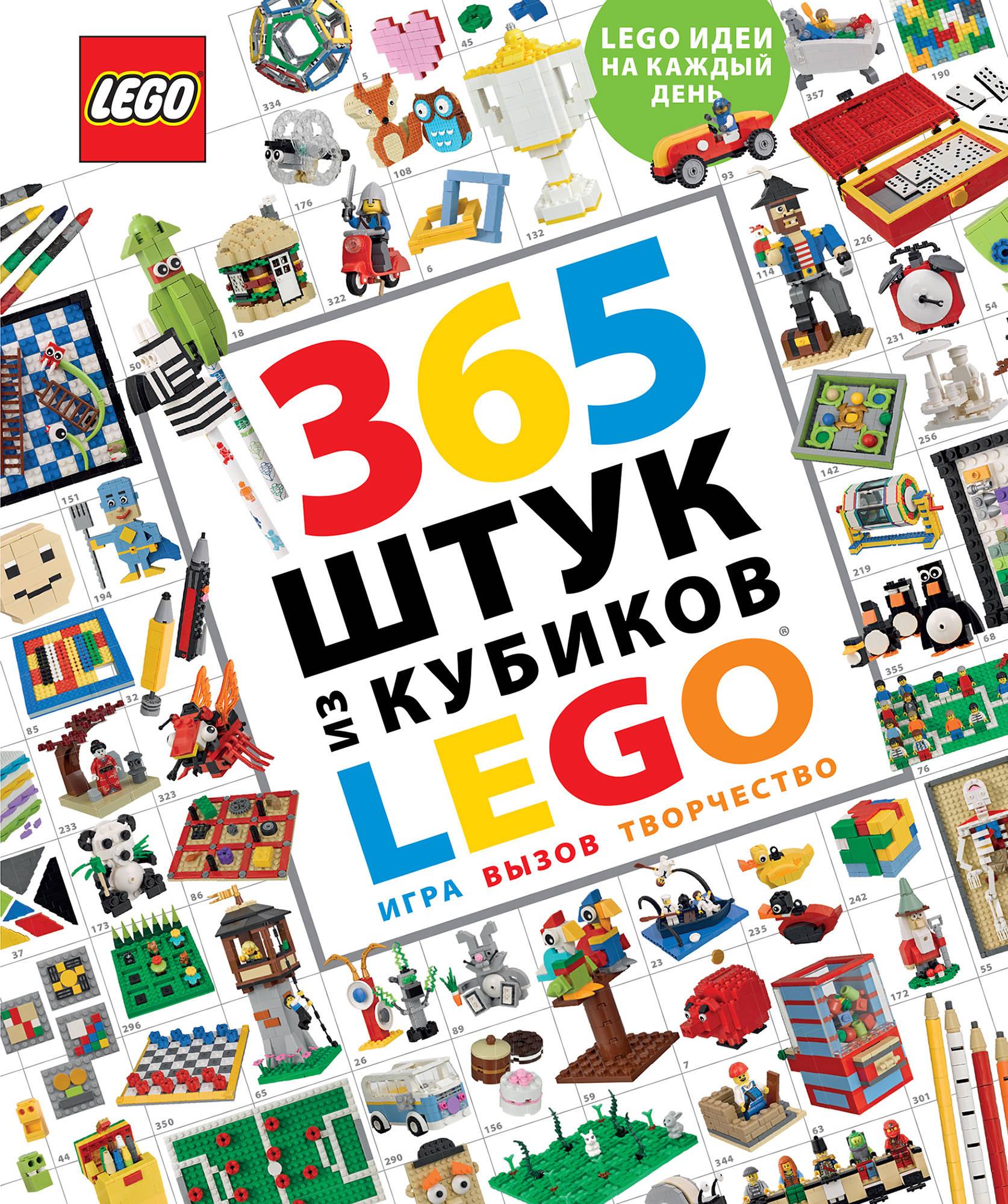 Саймон Хьюго 365 штук из кубиков LEGO святыни россии 365 духовных сокровищ универсальный календарь