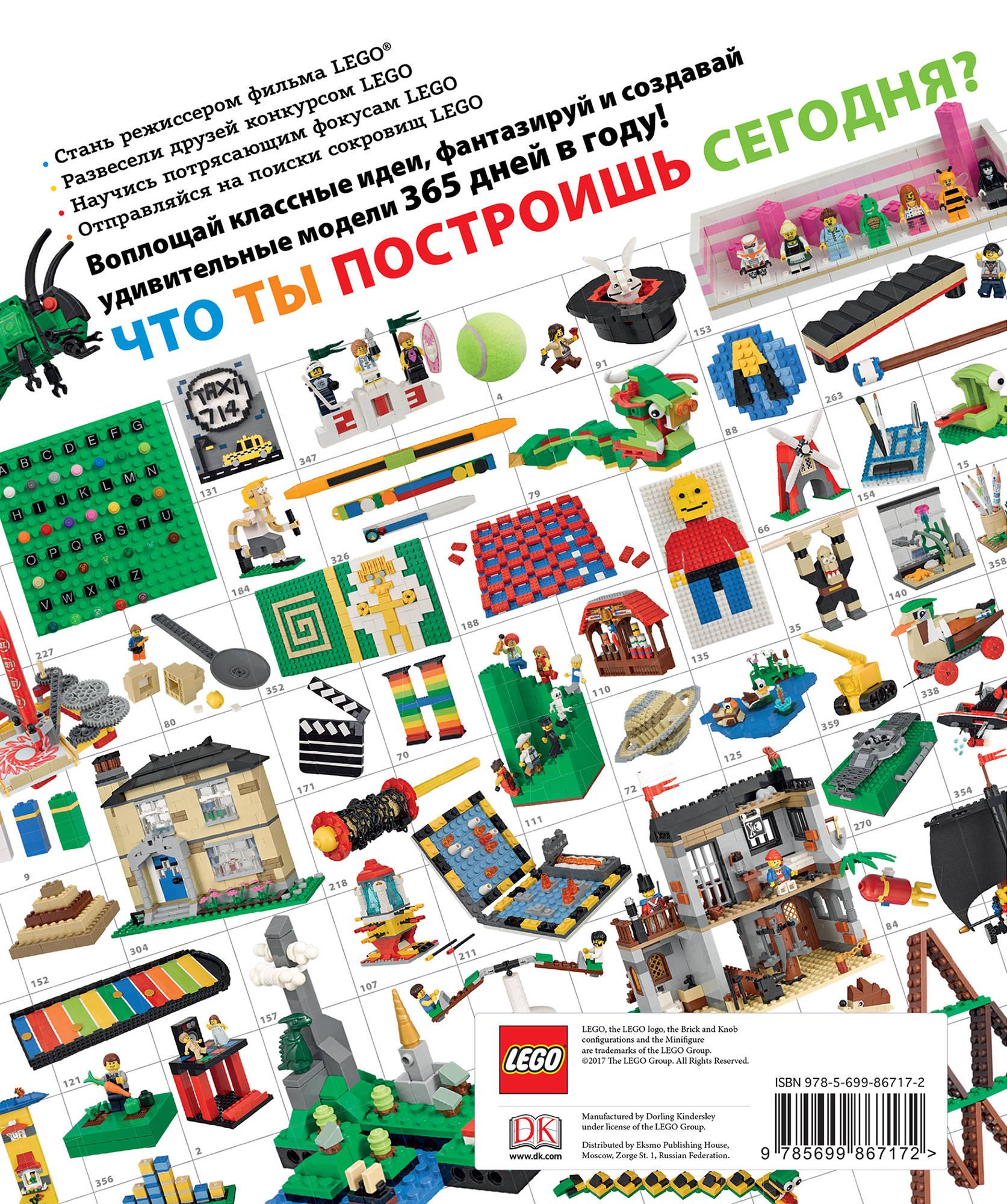 Саймон Хьюго. 365 штук из кубиков LEGO