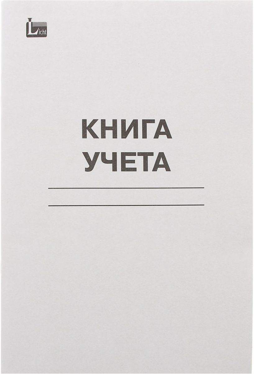 Licht Книга учета 48 листов в клетку 10522571052257Книга учета в твердом переплете позволит упорядочить работу с кадровой и иной, имеющей отношение к трудовой деятельности персонала, документацией.Внутренний блок содержит 48 листов в клетку.