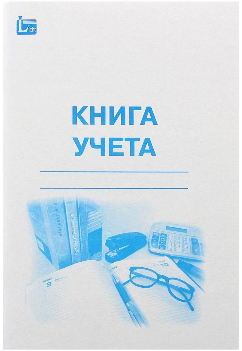 Книга учета 96 листов в линейку1052259