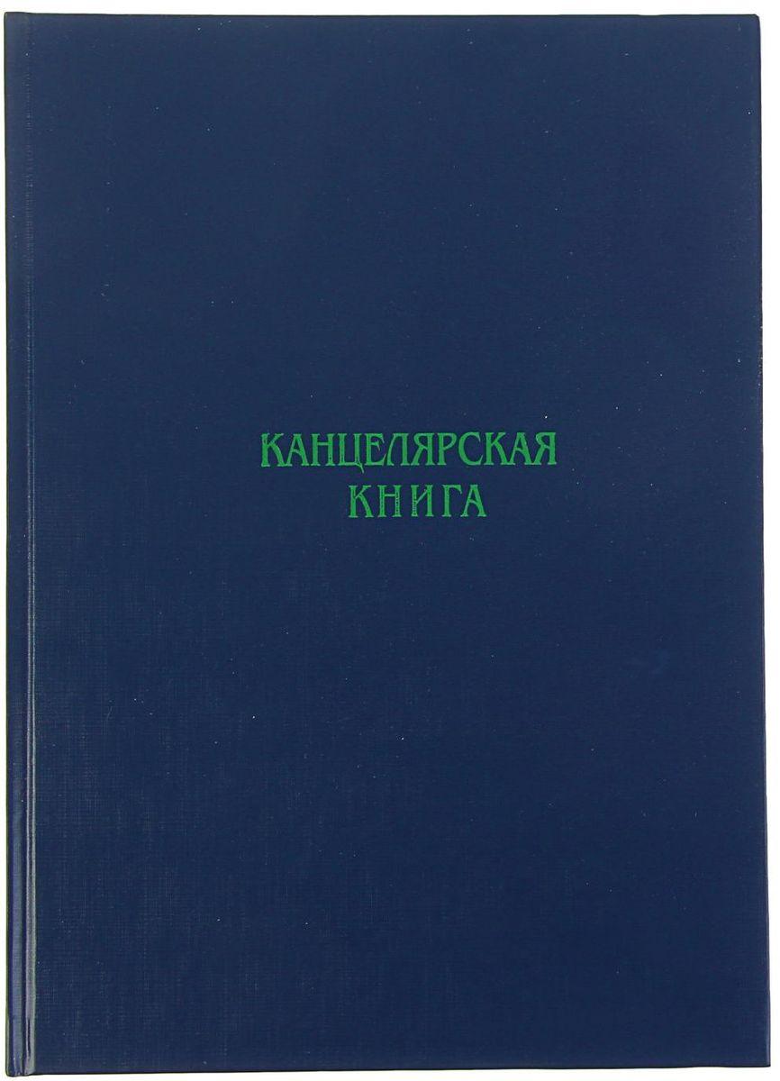 Кпк Книга учета 144 листа в линейку1182258