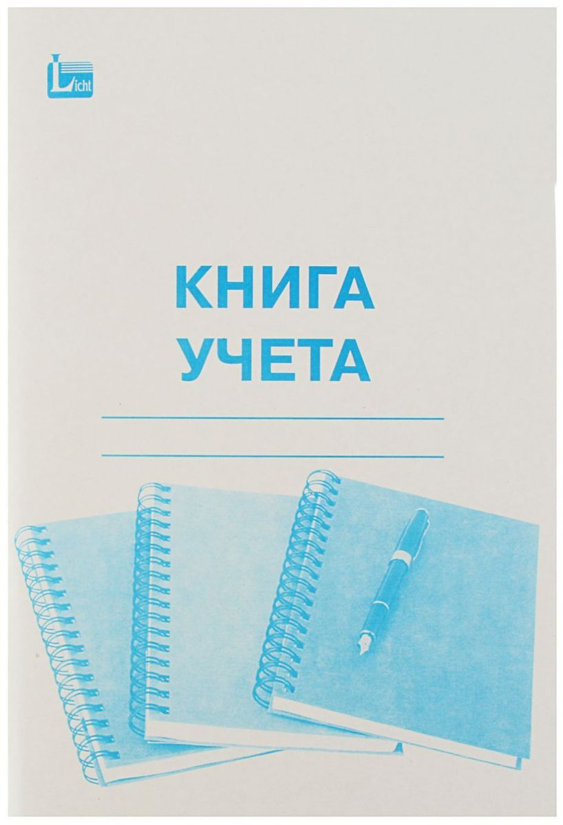 Licht Книга учета 96 листов в клетку1978574