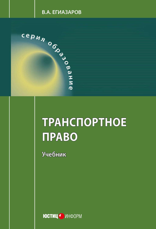 Егиазаров Владимир Абрамович Транспортное право