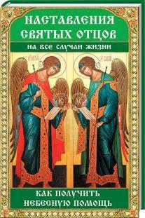Мария Лущинская Наставления святых отцов на все случаи жизни. Как получить Небесную помощь в недугах утешение советы святых отцов наставления молитвы