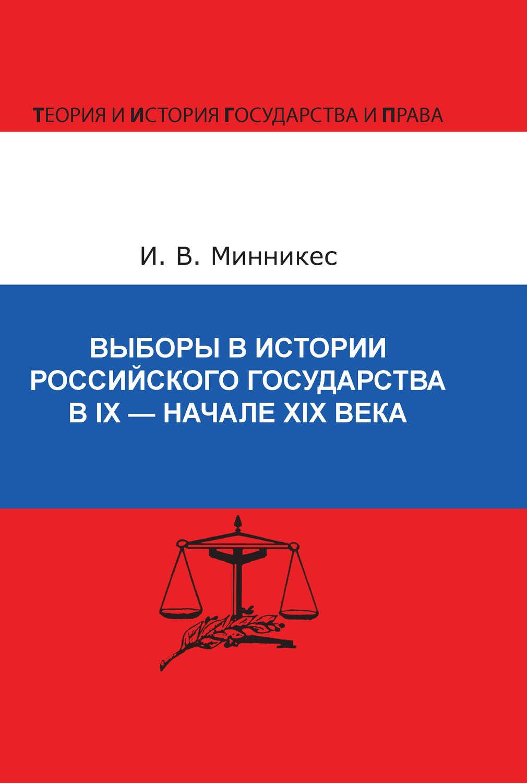 Выборы в истории Российского государства в IX – начале XIX века