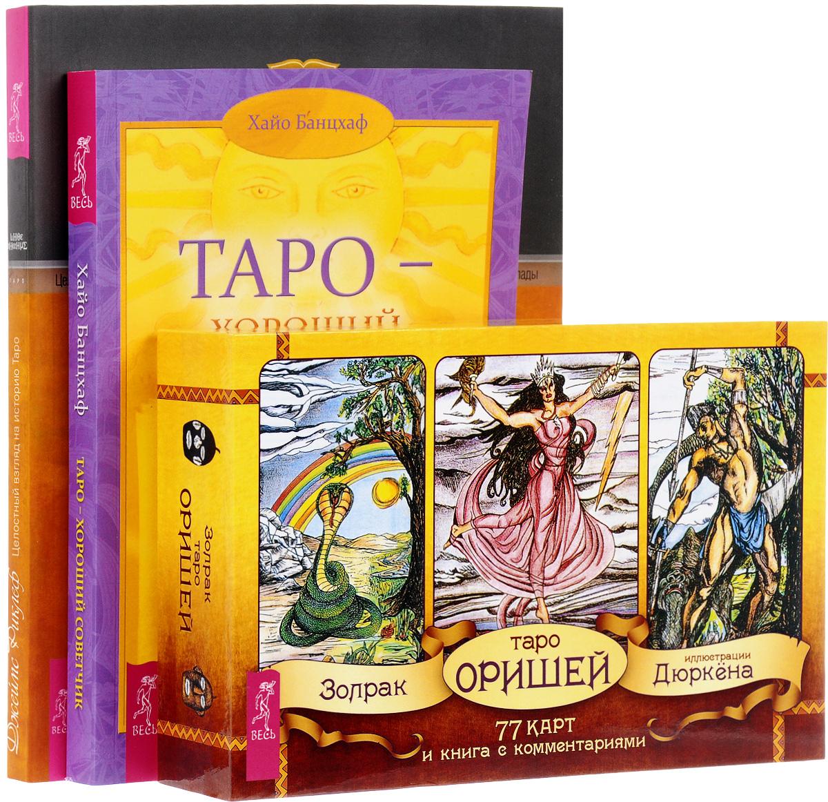 Золрак, Хайо Банцхаф, Джеймс Риклеф Таро Оришей. Таро – хороший советчик. Целостный взгляд на историю Таро (комплект из 3 книг и колоды карт)