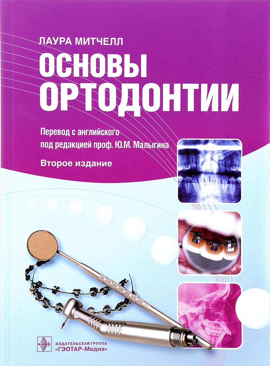 Основы ортодонтии