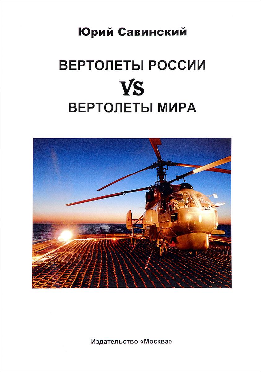Юрий Савинский Вертолеты России vs Вертолеты мира