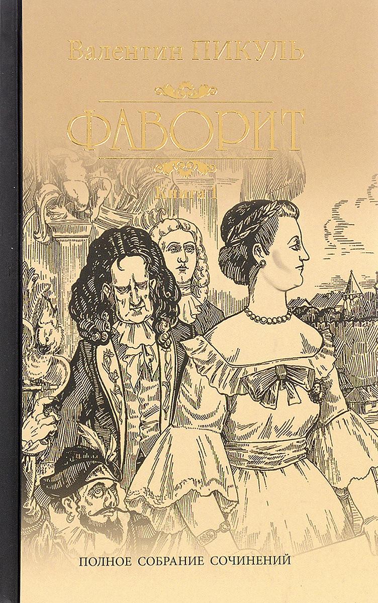 Валентин Пикуль Фаворит. Книга 1. Его императрица пикуль валентин саввич фаворит