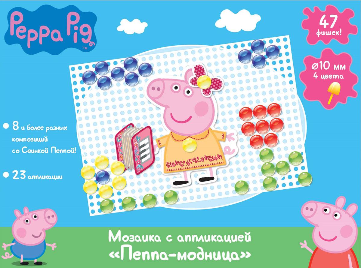 Peppa Pig Мозаика Пеппа-модница мягкие игрушки peppa pig мягкая игрушка пеппа модница 20 см