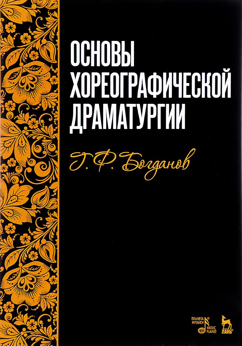 Основы хореографической драматургии. Учебное пособие