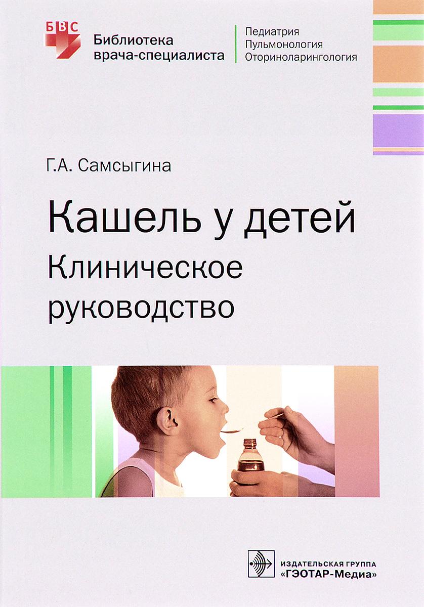 Кашель у детей. Клиническое руководство