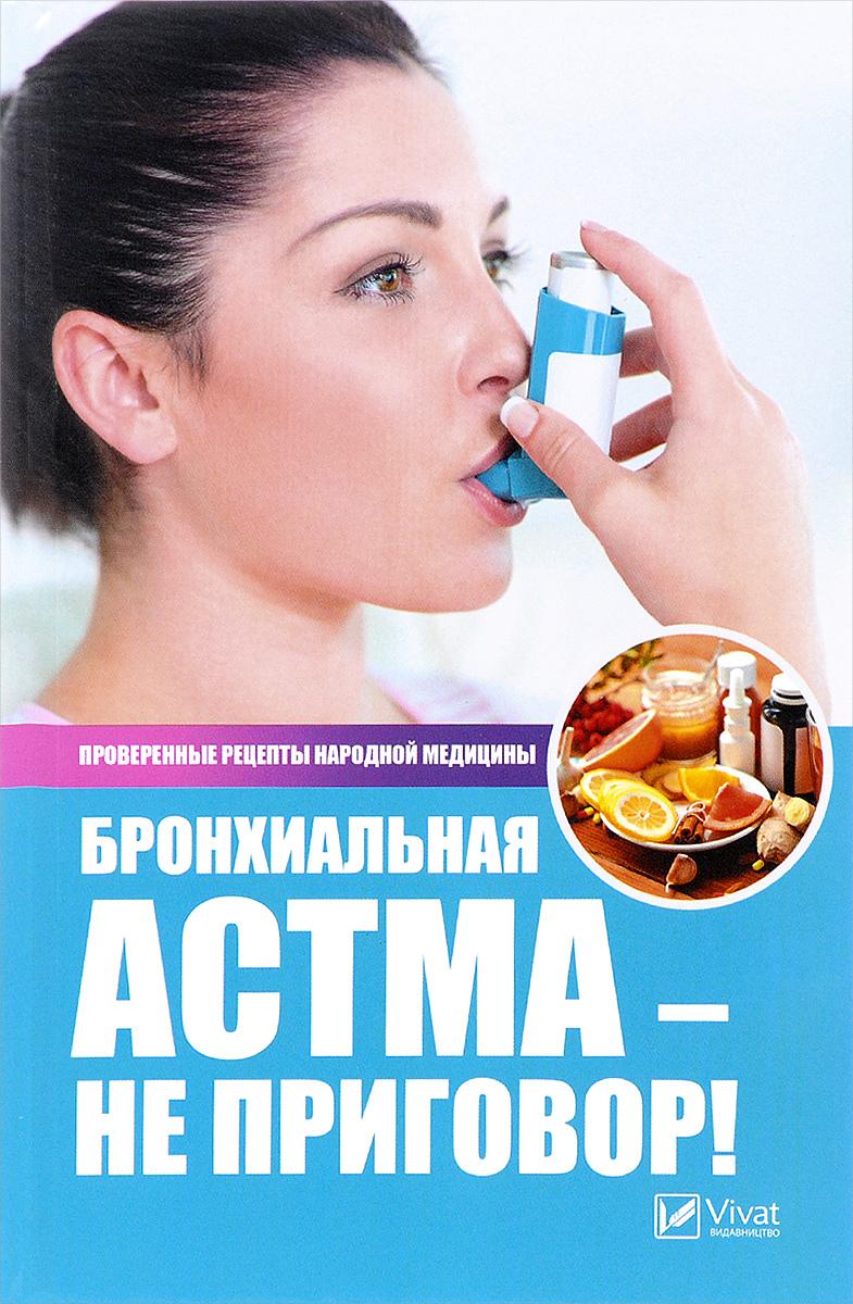 Как избавиться от аллергии Вздохни свободно без лекарств