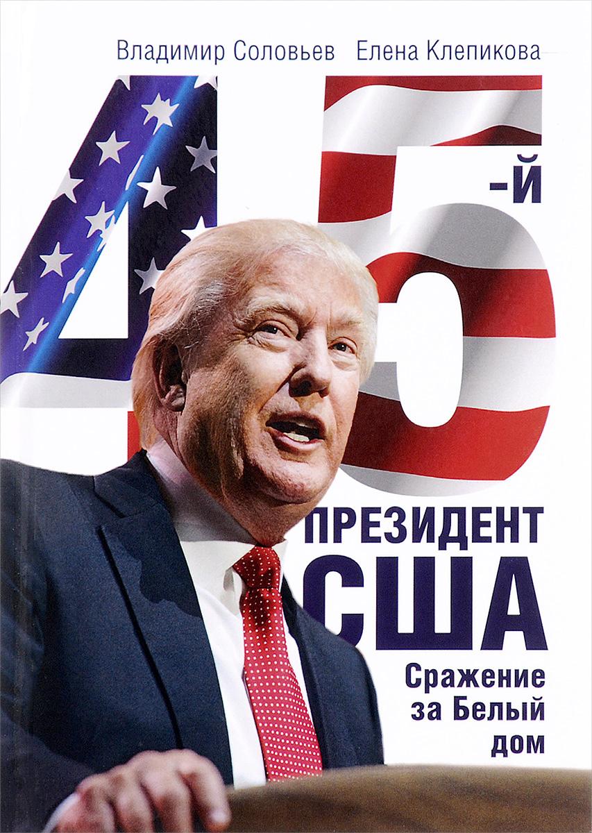 Владимир Соловьев, Елена Клепикова 45 президент. Сражение за Белый Дом