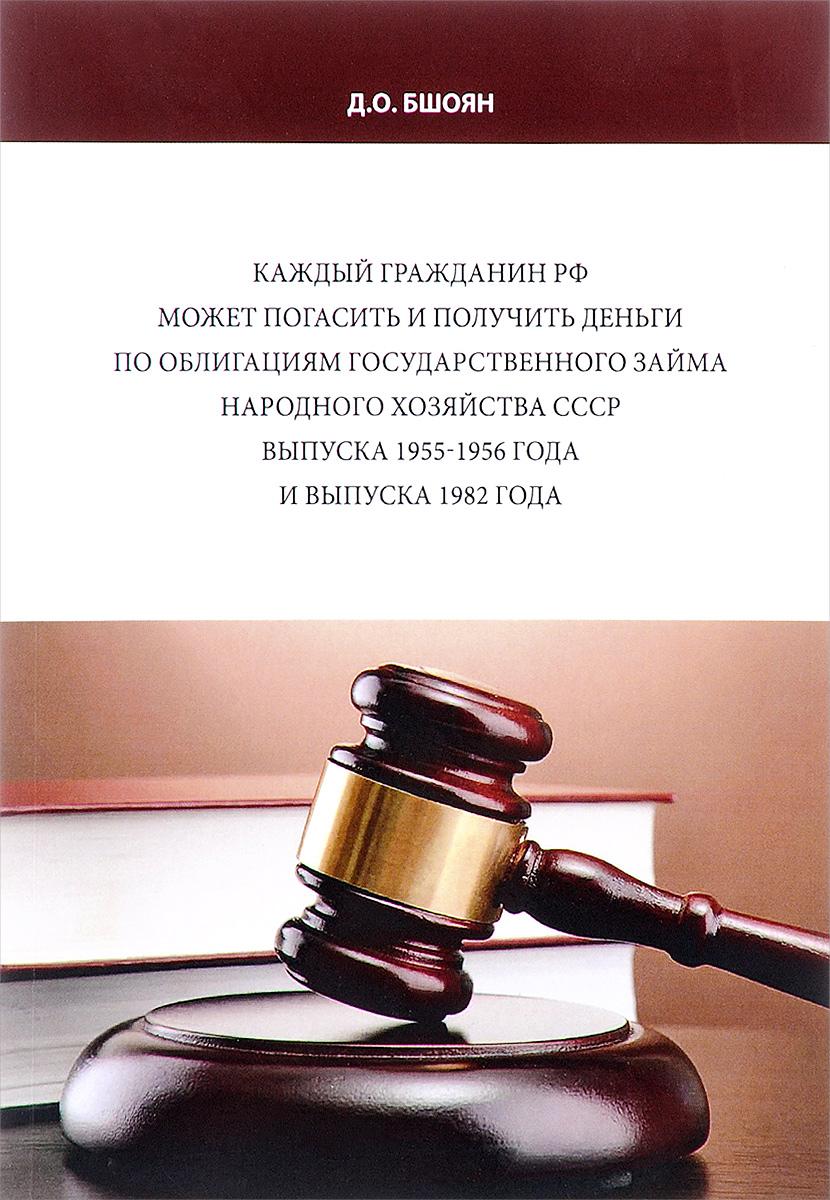 Д. О. Бшоян Каждый гражданин РФ может погасить и получить деньги по облигациям государственного займа народного хозяйства СССР выпуска 1955-1956 года и выпуска 1982 года