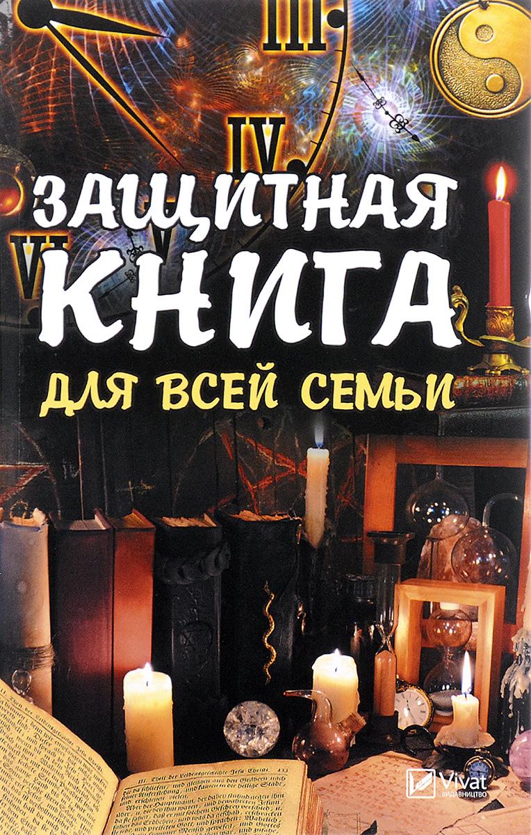Защитная книга для всей семьи. Т. И. Максимова