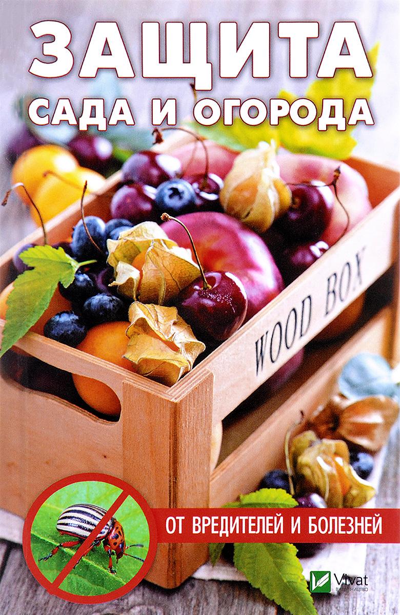 А. А. Кулаков Защита сада и огорода от вредителей и болезней средство цветолюкс для борьбы с вредителями 700 мл