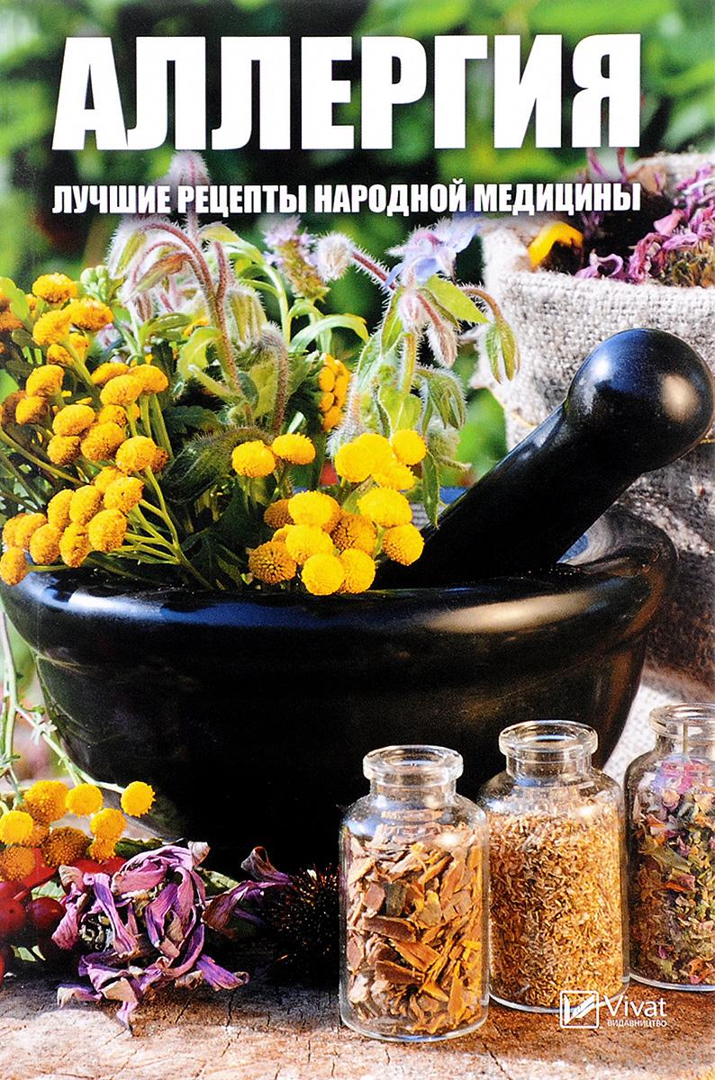 Аллергия. Лучшие рецепты народной медицины
