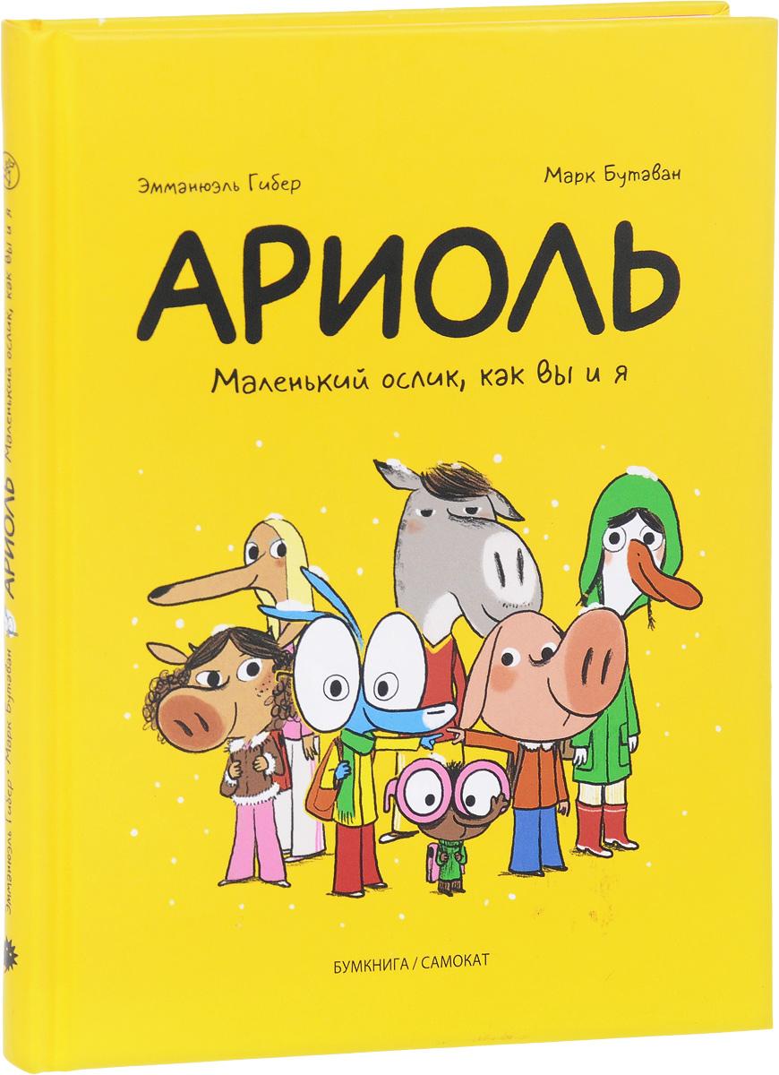 Комиксы для детей