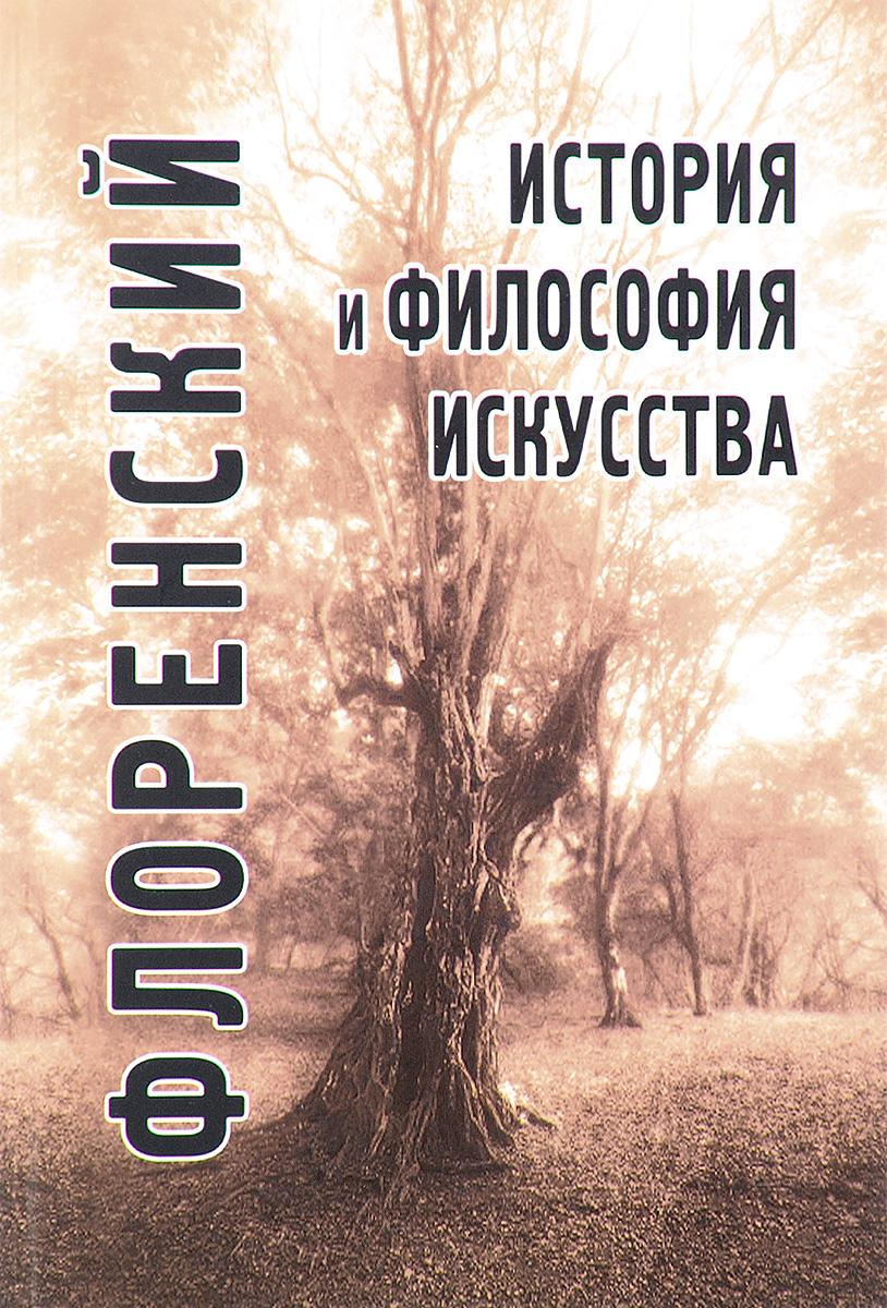 Священник Павел Флоренский История и философия искусства цена