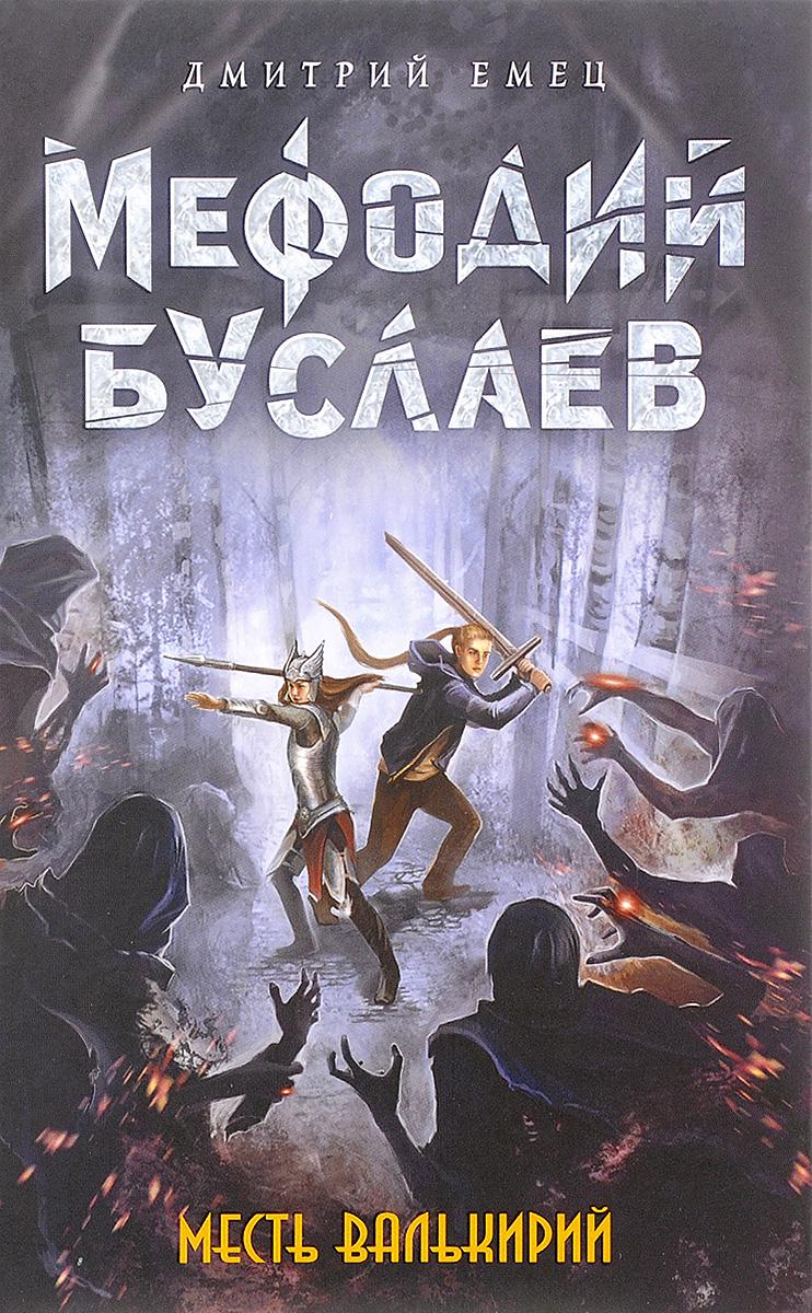 Дмитрий Емец Месть валькирий емец дмитрий александрович мефодий буслаев самый лучший враг isbn 978 5 699 88917 4