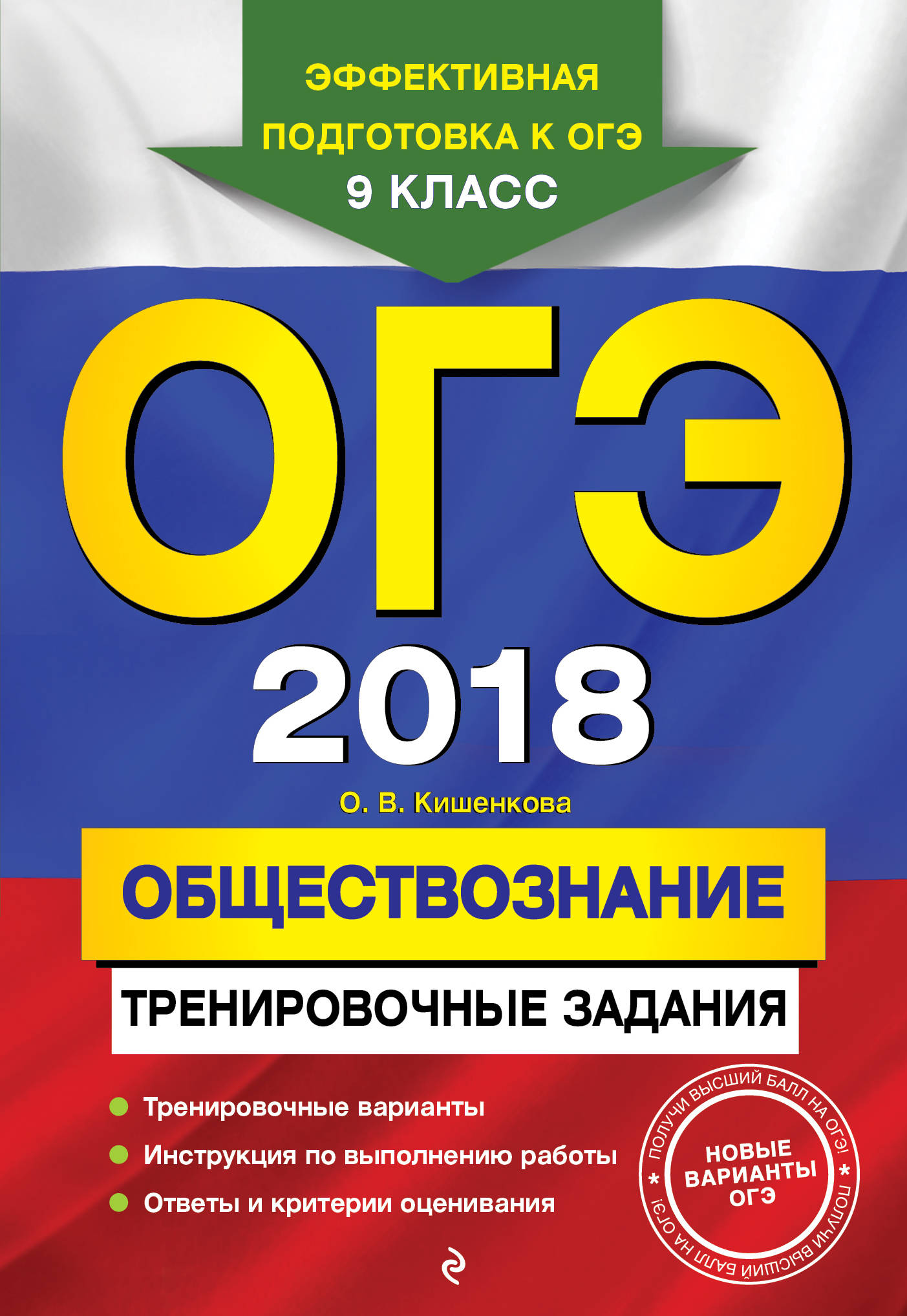О. В. Кишенкова ОГЭ-2018. Обществознание. 9 класс. Тренировочные задания