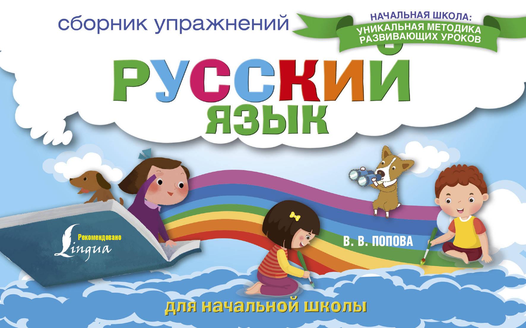В. В. Попова Русский язык. Сборник упражнений для начальной школы наглядность для начальной школы
