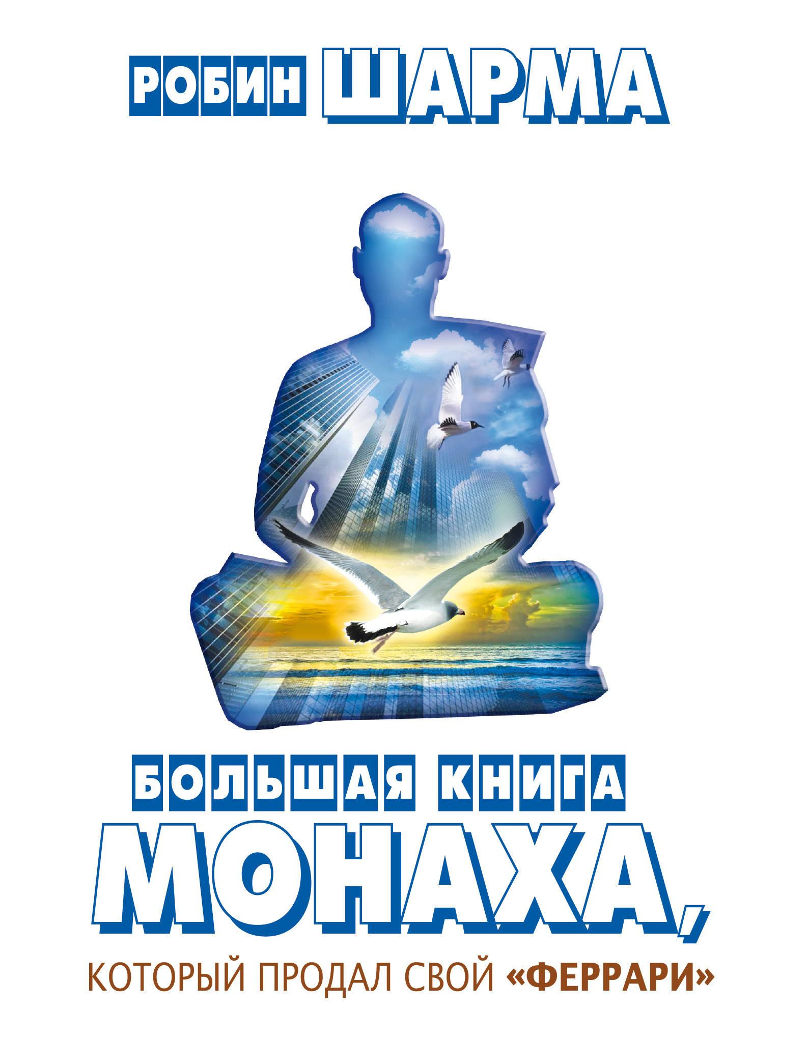 Робин Шарма Большая книга монаха, который продал свой феррари шарма р аудиокн шарма кто заплачет когда ты умрешь