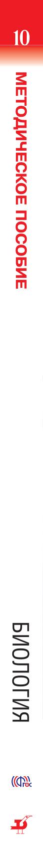 Биология. Общая биология. 10 класс. Базовый уровень. Методическое пособие. К учебнику В. И. Сивоглазова, И. Б. Агафоновой, Е. Т. Захаровой