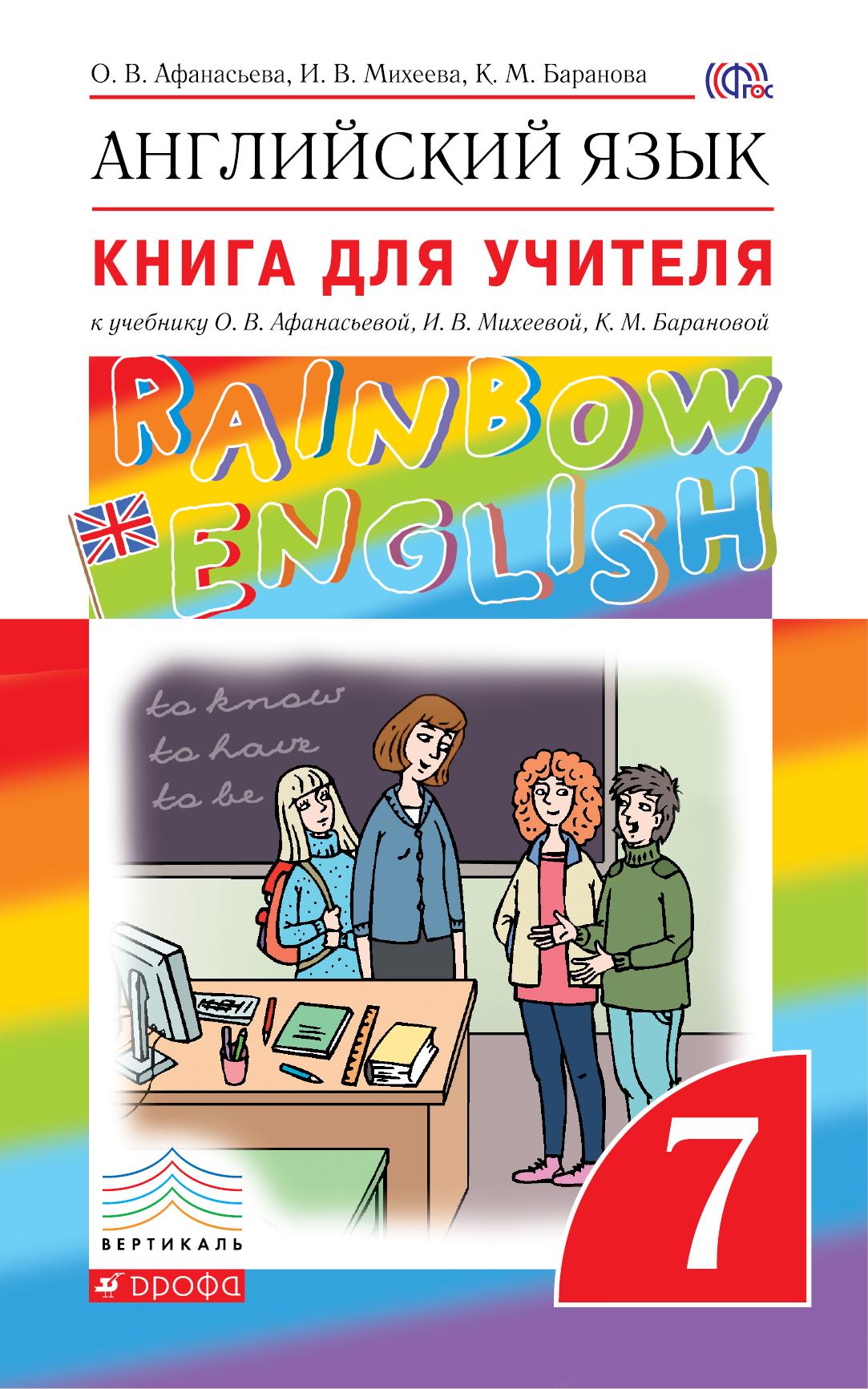 Английский язык. 7 класс. Книга для учителя