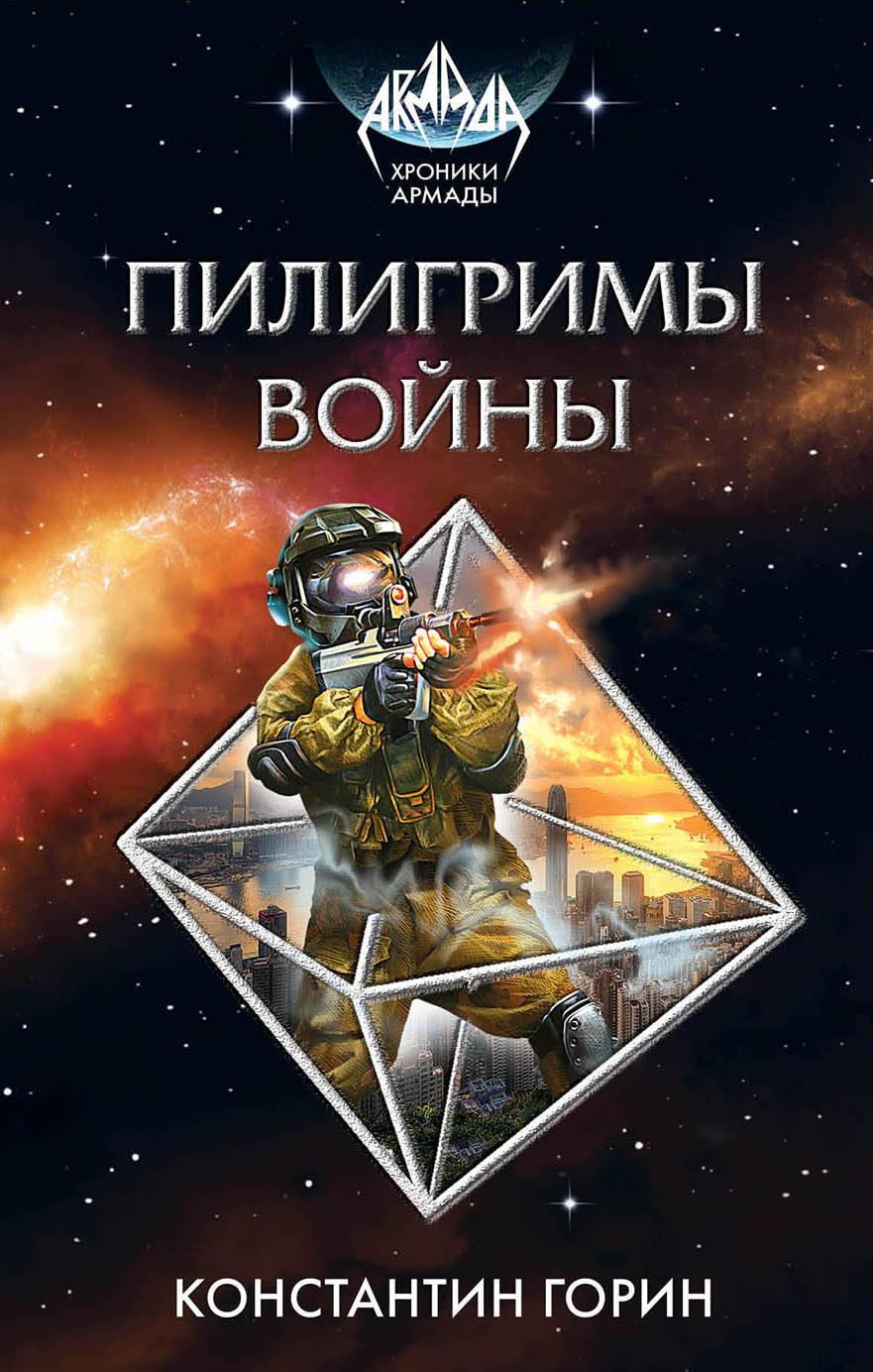 Zakazat.ru: Пилигримы войны. Константин Горин