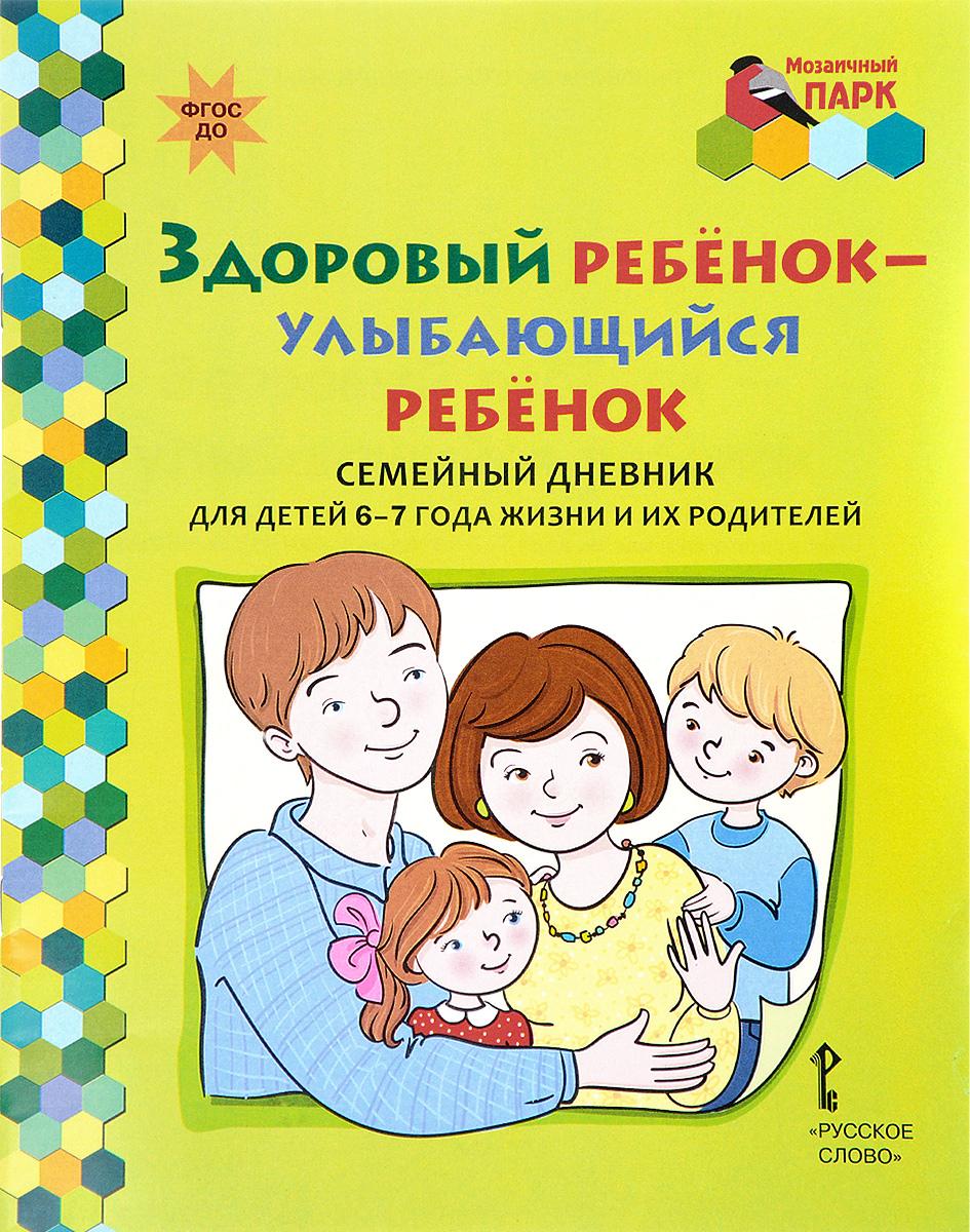 Здоровый ребенок - улыбающийся ребенок. Семейный дневник для детей 6-7 года жизни и их родителей