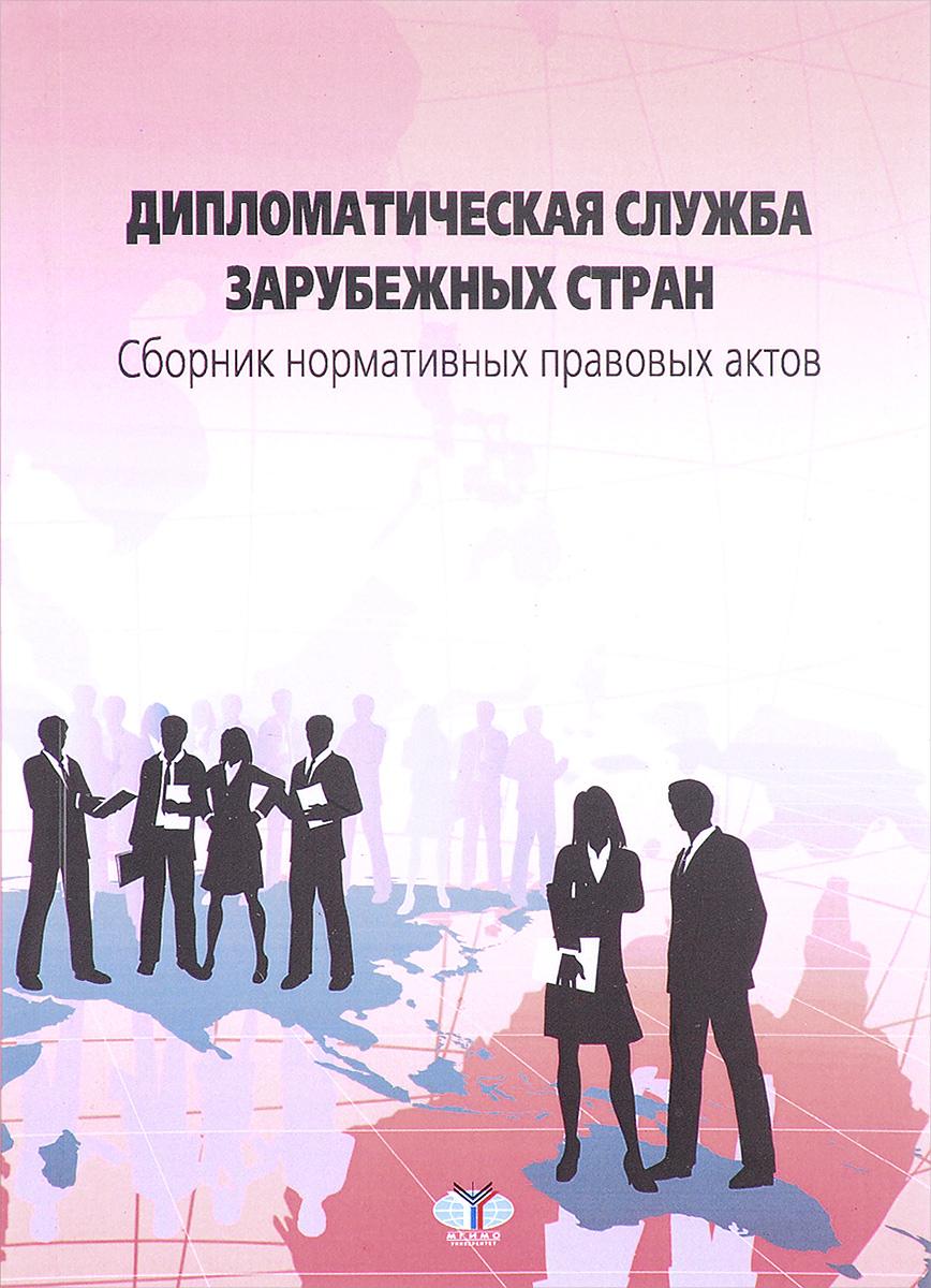 Дипломатическая служба зарубежных стран. Сборник нормативных правовых актов