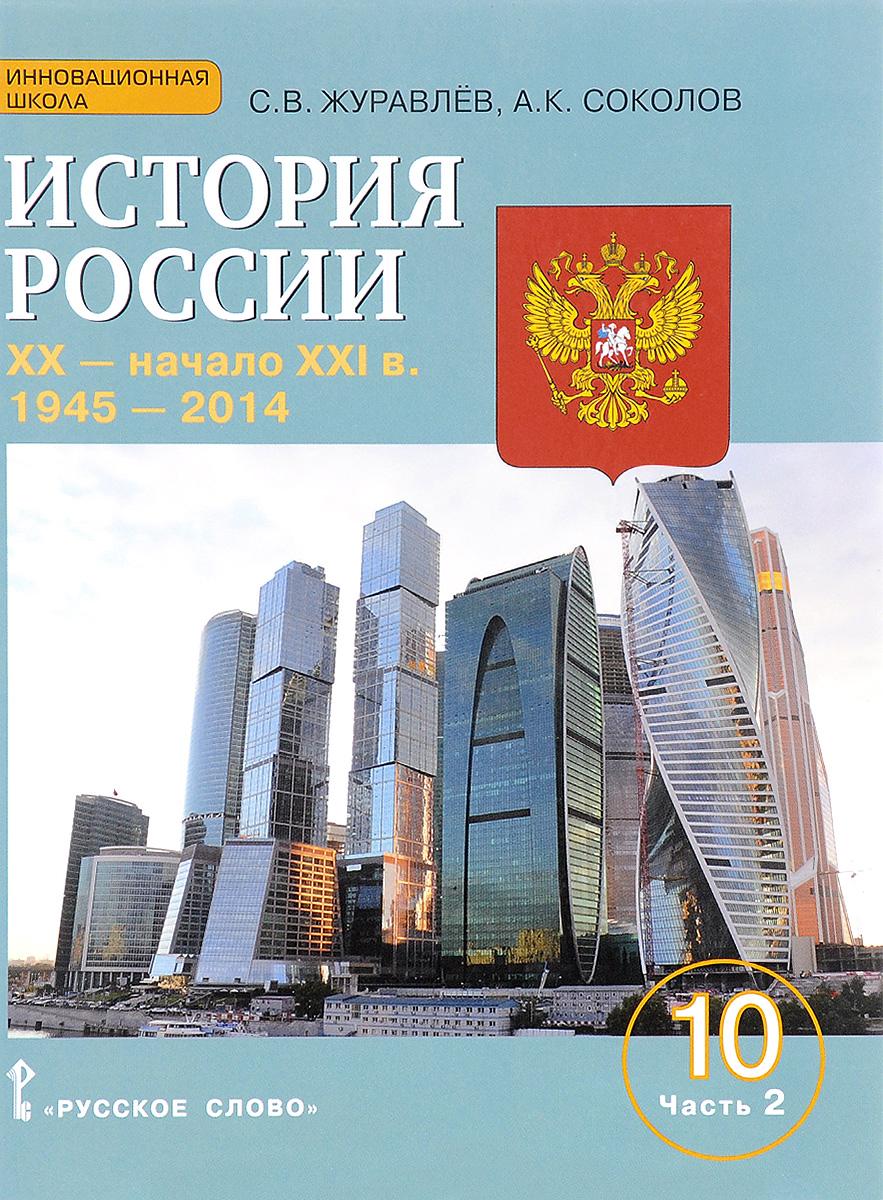 О н журавлева тестовые задания история россии 10 класс учебное пособие ответы