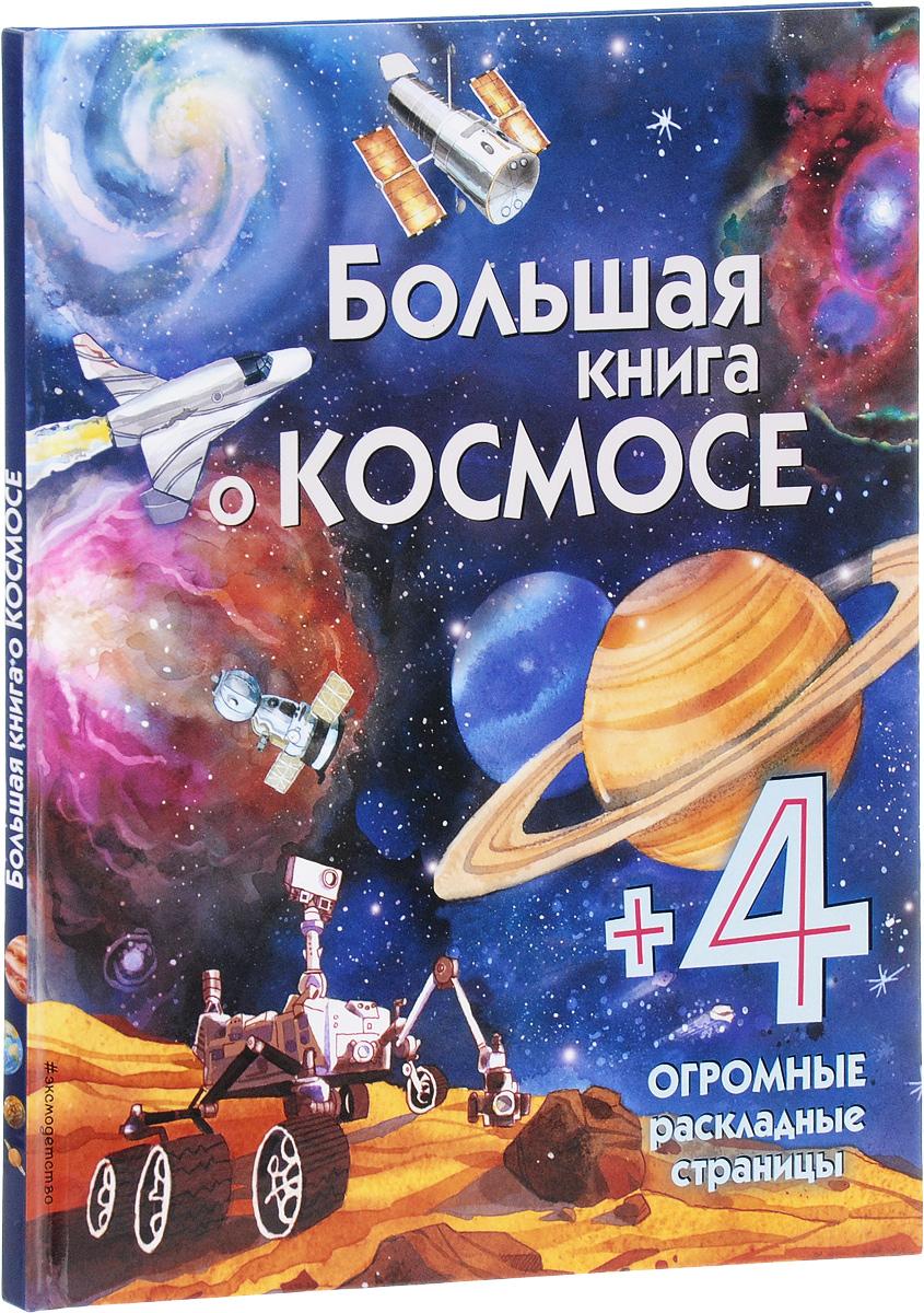 Большая книга о космосе бологова в моя большая книга о животных 1000 фотографий