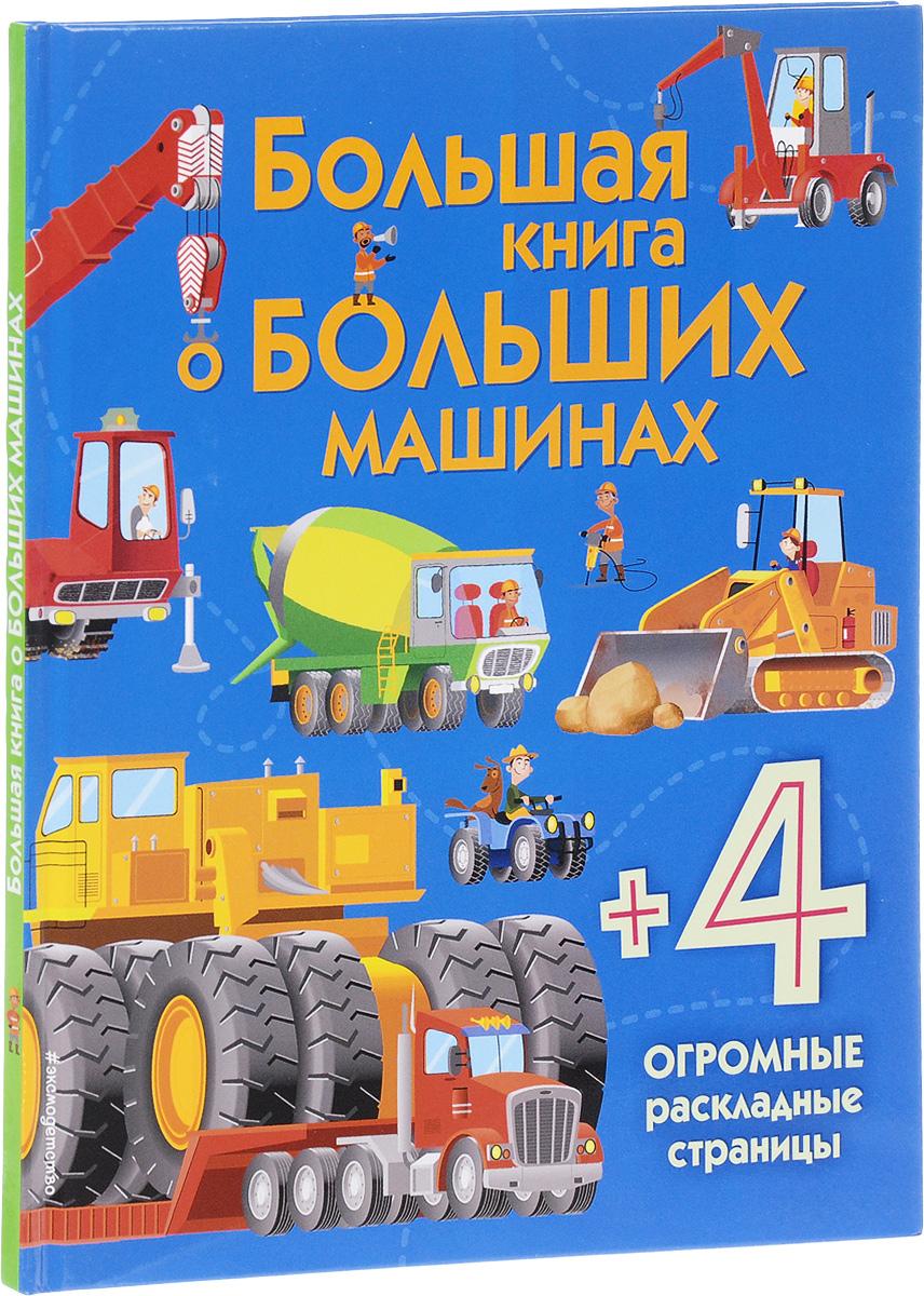 Большая книга о больших машинах книги эксмо наши дети исповедь о самых близких и беззащитных