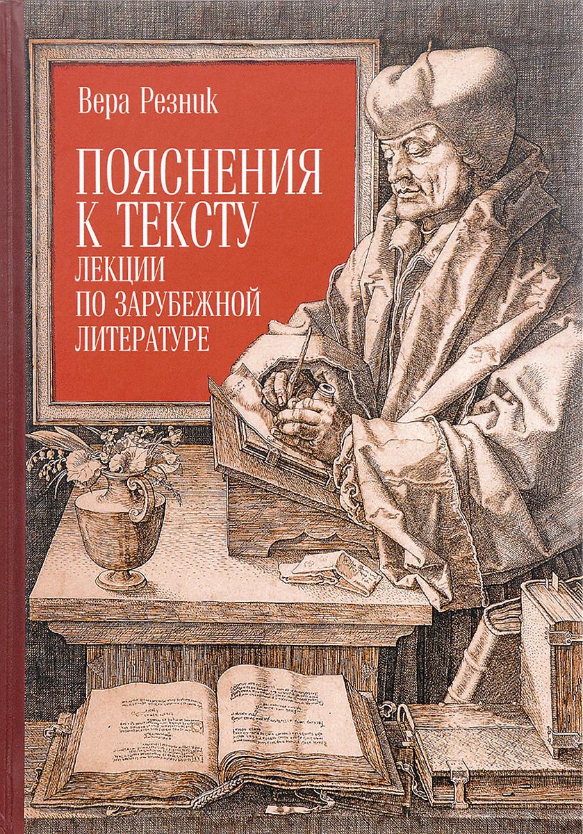 Пояснения к тексту. Лекции по зарубежной литературе