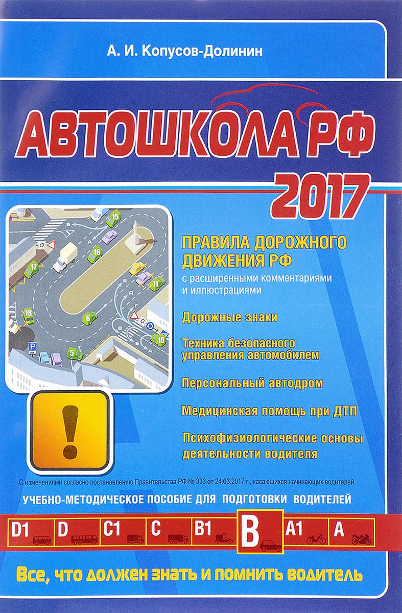 А. И. Копусов-Долинин Автошкола РФ 2017