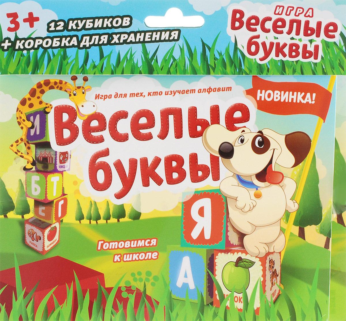 Лас Играс Обучающая игра Веселые буквы буквы играем и растем