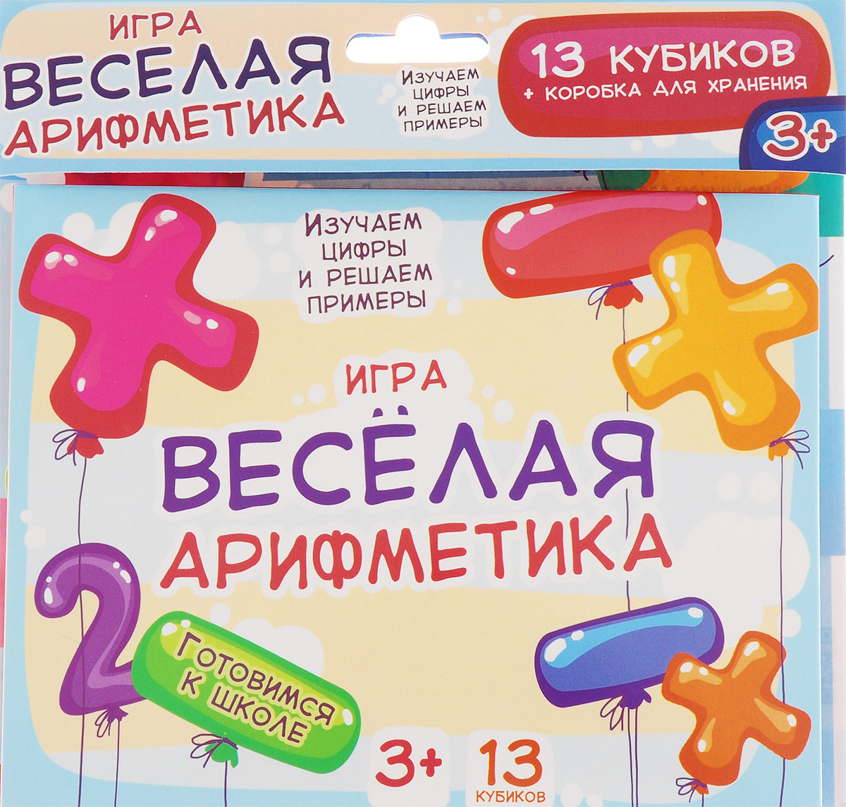 Лас Играс Обучающая игра Веселая арифметика лас играс обучающая игра жили были
