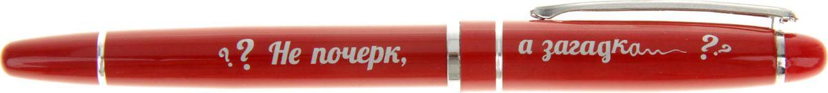 Ручка капиллярная Не почерк а загадка синяя279280В современном темпе жизни без ручки никуда, и одними из важных критериев при ее выборе становятся внешний вид и практичность, ведь это не только письменная принадлежность, но и стильный аксессуар. Уникальная капиллярная ручка в подарочной упаковке Не почерк, а загадка объединила в себе классическую форму и оригинальный дизайн, а именно лаконичное сочетание красного и серебряного цвета с изысканной гравировкой. Капиллярный тип стержня отличается не только структурой, но и удобством скольжения по бумаге при письме. Очаровательная коробочка с красочным цветочным принтом закрывается на скрытую магнитную кнопочку. Такой подарок понравится любой девушке!