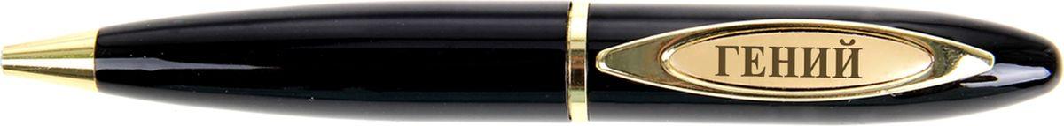 Ручка шариковая Гений Сочетание многих великих дарований синяя449302Как выбрать оригинальный, функциональный и в то же время индивидуальный подарок для любого человека? В серии ручек  Профессии вы всегда легко найдете подарок для каждого! Шариковая ручка выполнена в черном лакированном корпусе, утонченный дизайн подчеркивают детали, имитирующие золото, и гравировка на клипе. Такая ручка станет отличным и запоминающимся подарком.