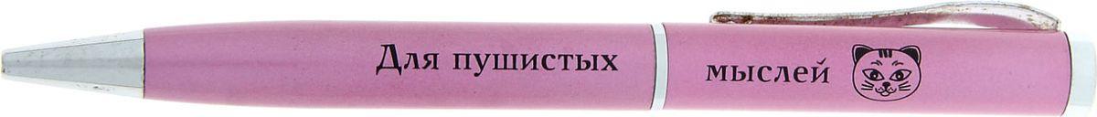 Ручка шариковая Для пушистых мыслей синяя543476Очаровательные подарки не обязательно должны быть большими. Порой, достаточно всего лишь письменной ручки. Она давно стала незаменимым аксессуаром, который должен быть в сумочке каждой девушки. Наша уникальная разработка Ручка сувенирная Для пушистых мыслей придется по вкусу любой ценительнице прекрасных и функциональных аксессуаров. Сочетая в себе яркий дизайн с эффектной гравировкой и удобный поворотный механизм, она становится одним из лучших подарков по поводу и без.