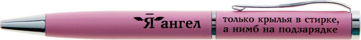 Ручка шариковая Я - Ангел543488Очаровательные подарки не обязательно должны быть большими. Порой, достаточно всего лишь письменной ручки. Она давно стала незаменимым аксессуаром, который должен быть в сумочке каждой девушки. Ручка сувенирная Я - Ангел придется по вкусу любой ценительнице прекрасных и функциональных аксессуаров. Сочетая в себе яркий дизайн с эффектной гравировкой и удобный поворотный механизм, она становится одним из лучших подарков.
