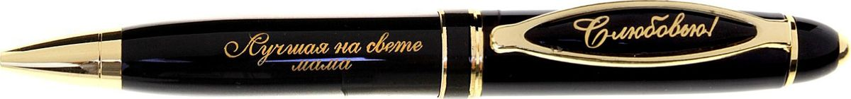 Ручка шариковая Лучшая на свете мама синяя561963Считаете, что презент для любимого родственника должен быть не только красивым, но и полезным? Ручка в подарочной упаковке из искусственной экокожи с золотым нанесением Лучшая на свете мама - именно такой аксессуар. Она поможет записать планы, разгадать кроссворд, записаться в салон красоты и многое другое, что может понадобиться вашей мамуле. Шариковая ручка выполнена в черном металлическом лакированном корпусе. Оригинальный дизайн ручки дополняют блестящие золотистые детали и теплая надпись. Подача стержня осуществляется посредством механизма поворотного действия. Она поможет вам выразить признательность и передать все нежные чувства, которые вы испытываете к этому важному для вас человеку.