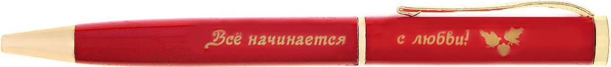 Ручка Все начинается с любви цвет чернил синий589839Современная ручка – это не просто письменная принадлежность, но и стильный аксессуар, способный добавить ярких акцентов в образ своей обладательницы. Ручка Все начинается с любви (Надпись на мешочке: Главное, что есть ты у меня) разработана для поклонников оригинальных деталей. Изюминкой изделия является золотая гравировка, сделанная уникальным художественным шрифтом на ручке и бархатном мешочке насыщенного красно-бордового цвета, лаконично дополняющих друг друга. Поворотный механизм надежно защитит владельца от синих чернильных пятен на одежде!